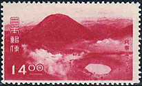 Akan_national_park_14yen_stamp_in_1